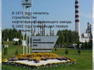 В 1972 году началось строительство нефтеперерабатывающего завода. В 1982 год