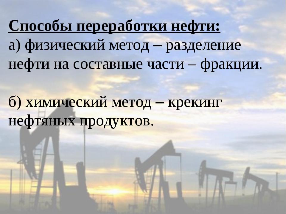 Способы переработки нефти: а) физический метод – разделение нефти на составны...