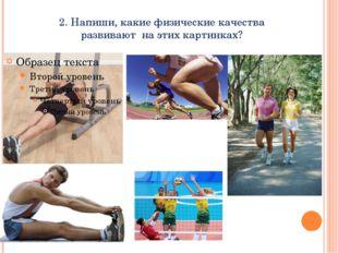 2. Напиши, какие физические качества развивают на этих картинках?