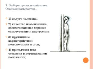 7. Выбери правильный ответ. Осанкой называется... 1) силуэт человека; 2) каче