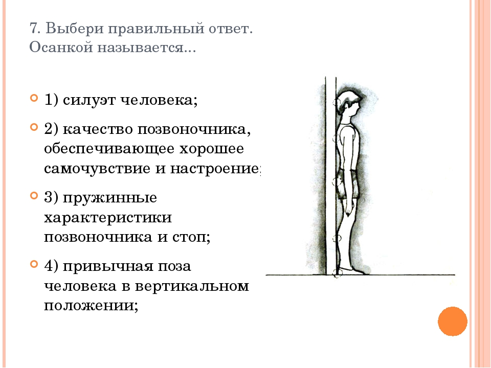 7. Выбери правильный ответ. Осанкой называется... 1) силуэт человека; 2) каче...