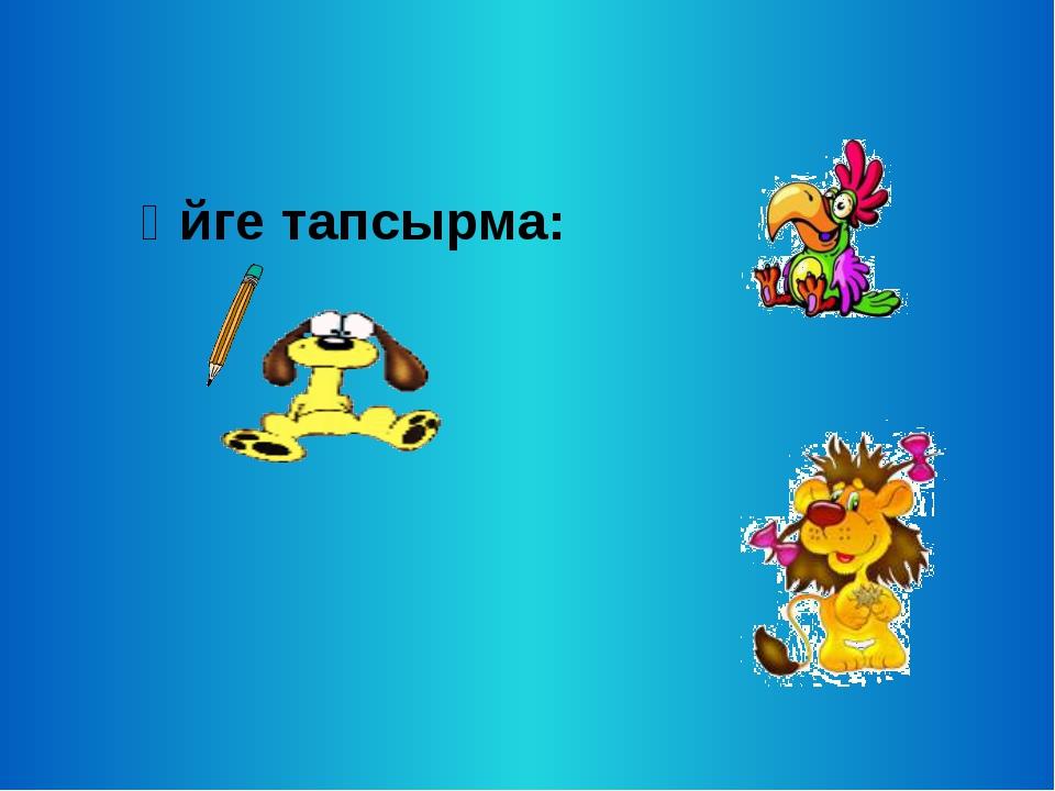 5 жолды өлең құру. 1-топ: таскөмір 2-топ: мұнай 3-топ: саз