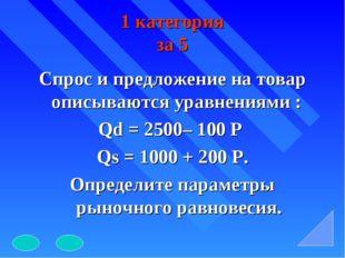 1 категория за 5 Спрос и предложение на товар описываются уравнениями : Qd =