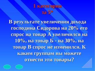 1 категория за 5* В результате увеличения дохода господина Сидорова на 20% ег