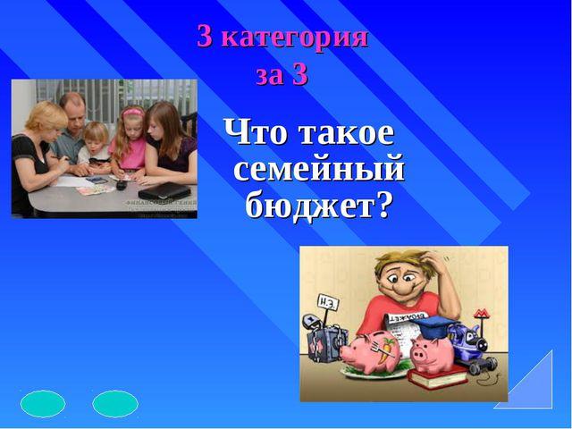 3 категория за 3 Что такое семейный бюджет?
