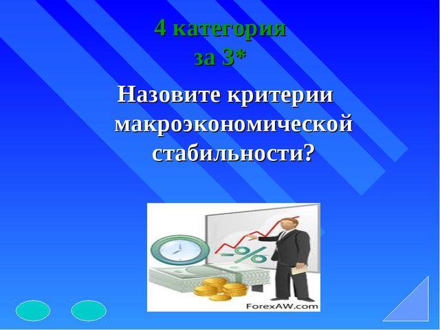4 категория за 3* Назовите критерии макроэкономической стабильности?
