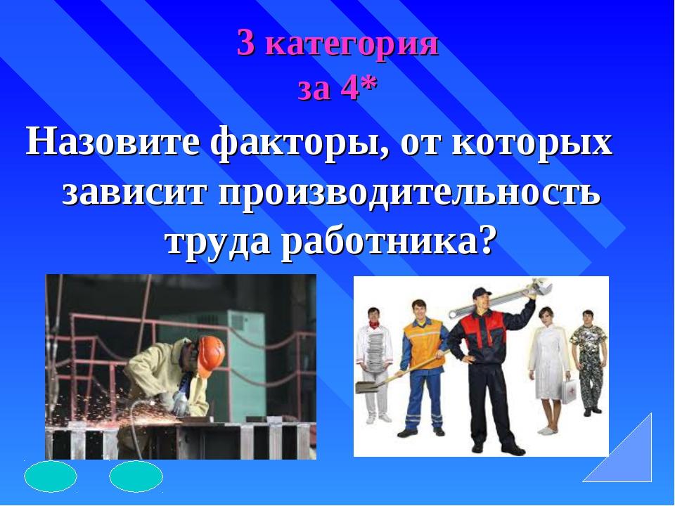 3 категория за 4* Назовите факторы, от которых зависит производительность тру...