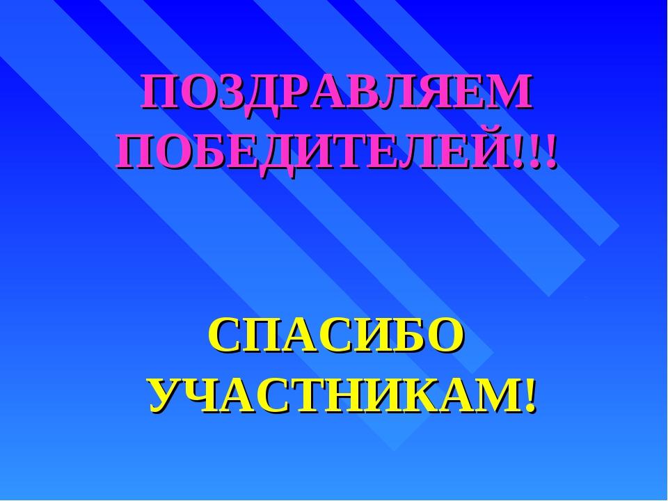 ПОЗДРАВЛЯЕМ ПОБЕДИТЕЛЕЙ!!! СПАСИБО УЧАСТНИКАМ!
