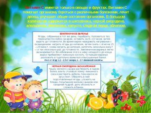 Витамин С имеется только в овощах и фруктах. Витамин С помогает организму бор