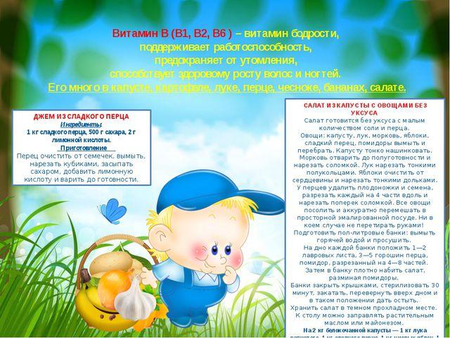 Витамин В (В1, В2, В6 ) – витамин бодрости, поддерживает работоспособность, п...
