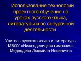 Использование технологии проектного обучения на уроках русского языка, литер