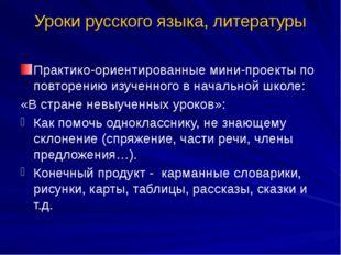 Уроки русского языка, литературы Практико-ориентированные мини-проекты по пов