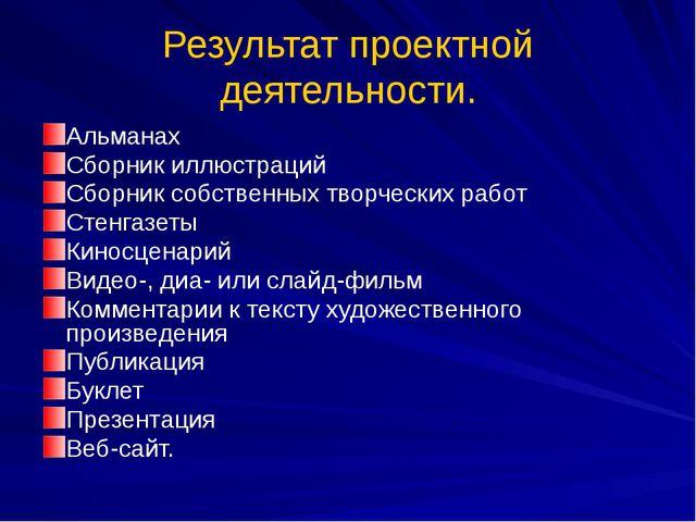 Результат проектной деятельности. Альманах Сборник иллюстраций Сборник собств...