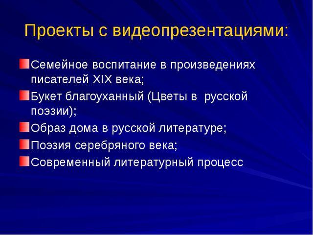 Проекты с видеопрезентациями: Семейное воспитание в произведениях писателей X...