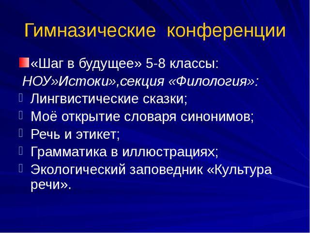 Гимназические конференции «Шаг в будущее» 5-8 классы: НОУ»Истоки»,секция «Фил...