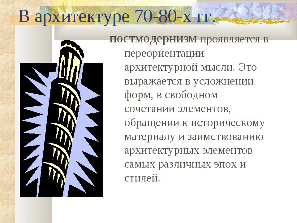 В архитектуре 70-80-х гг. постмодернизм проявляется в переориентации архитект...