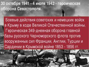 30 октября 1941 - 4 июля 1942 - героическая оборона Севастополя. Боевые дейс