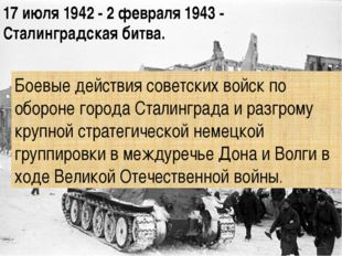 . 17 июля 1942 - 2 февраля 1943 - Сталинградская битва. Боевые действия совет