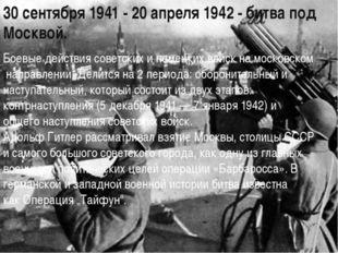 Боевые действиясоветских инемецких войск намосковском направлении. Делит