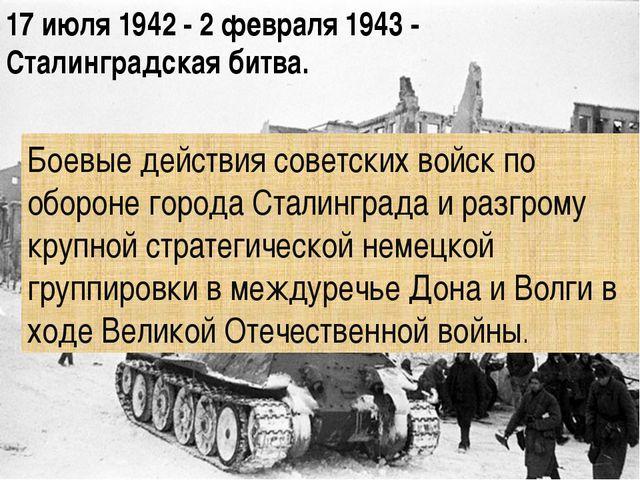 . 17 июля 1942 - 2 февраля 1943 - Сталинградская битва. Боевые действия совет...