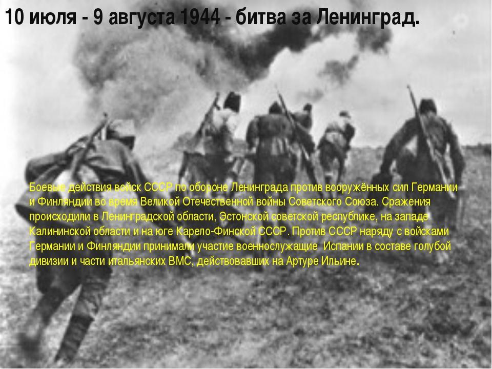 10 июля - 9 августа 1944 - битва за Ленинград. Боевые действия войскСССР по...