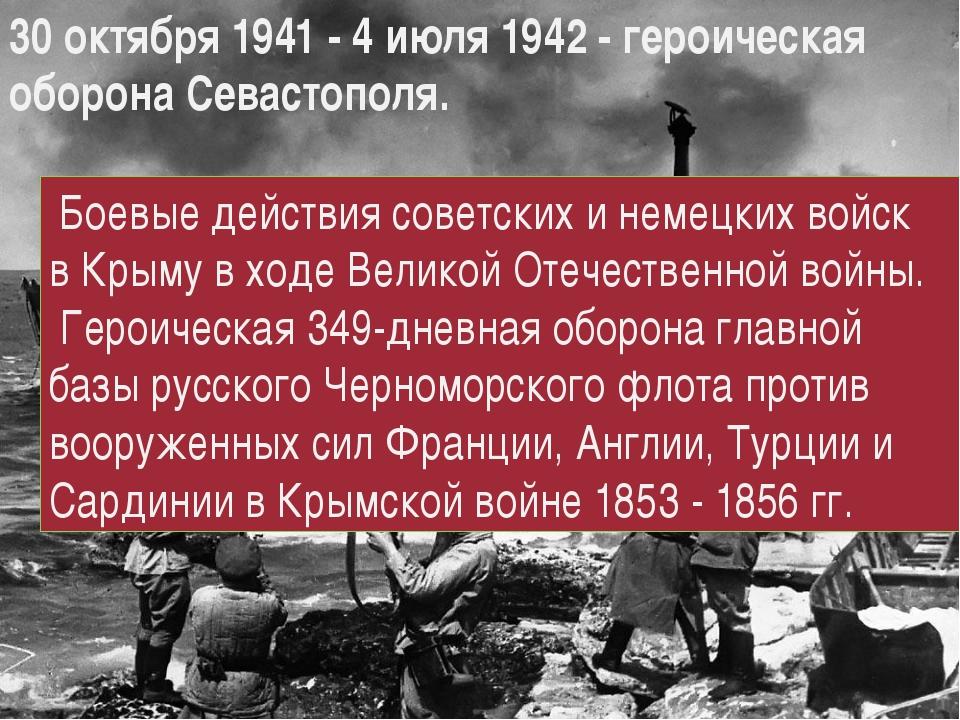 30 октября 1941 - 4 июля 1942 - героическая оборона Севастополя. Боевые дейс...