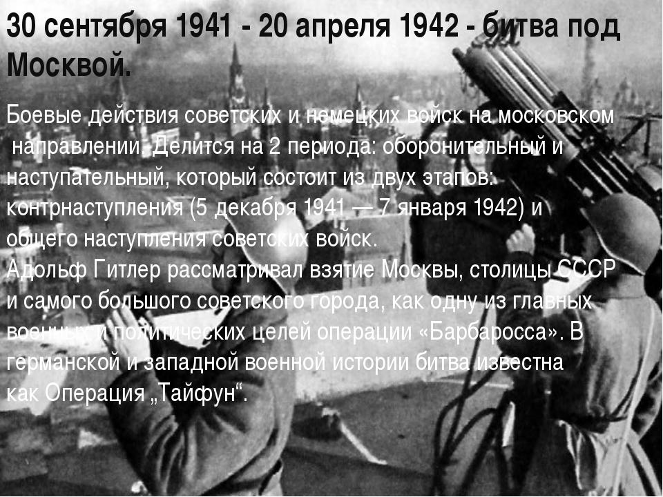 Боевые действиясоветских инемецких войск намосковском направлении. Делит...