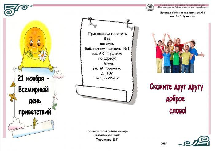 http://cbse.ru/wp-content/uploads/2015/11/Buklet-k-Dnyu-privetstviy-1.jpg