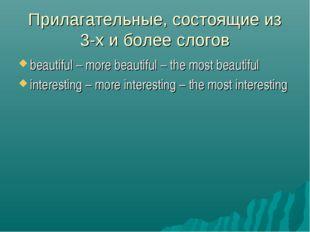 Прилагательные, состоящие из 3-х и более слогов beautiful – more beautiful –