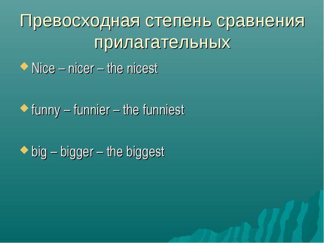 Превосходная степень сравнения прилагательных Nice – nicer – the nicest funny...