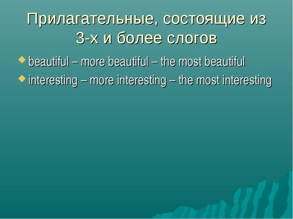 Прилагательные, состоящие из 3-х и более слогов beautiful – more beautiful –...