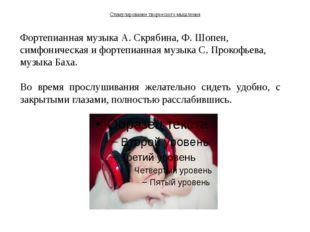 Стимулирование творческого мышления Фортепианная музыка А. Скрябина, Ф. Шопен