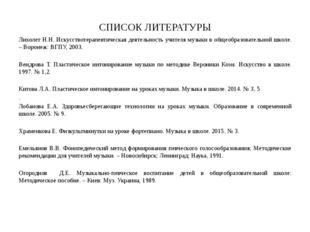 СПИСОК ЛИТЕРАТУРЫ Лихолет Н.Н. Искусствотерапевтическая деятельность учителя