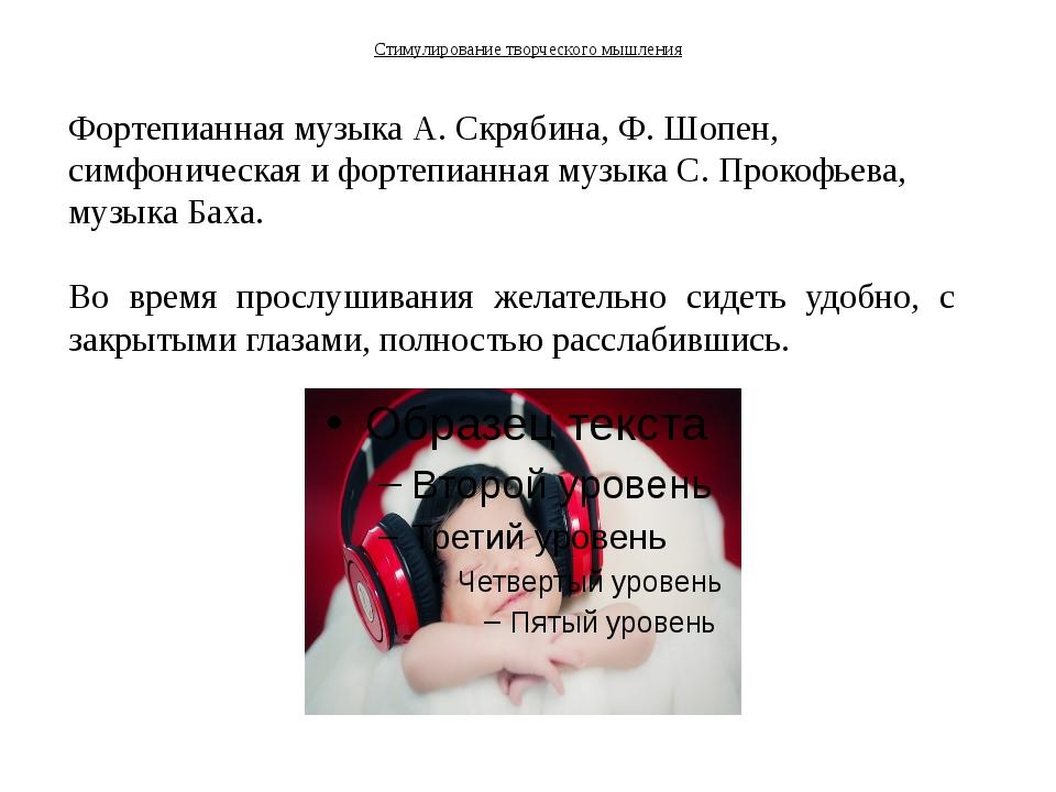 Стимулирование творческого мышления Фортепианная музыка А. Скрябина, Ф. Шопен...