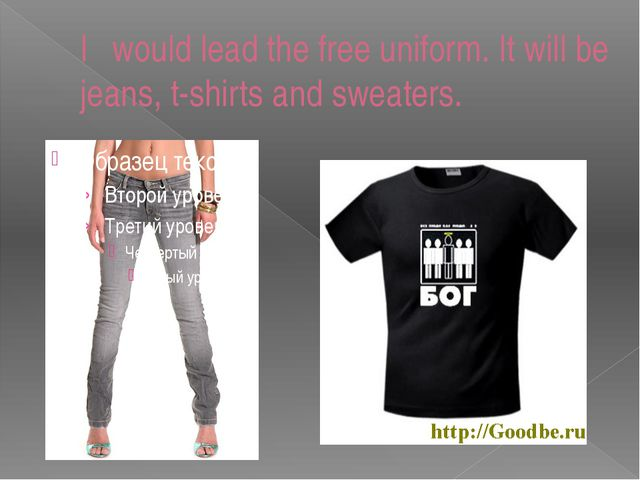 Iwould lead the free uniform. It will be jeans, t-shirts and sweaters.