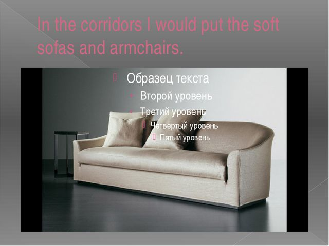 In the corridors I would put the soft sofas and armchairs.