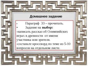 Домашнее задание •Параграф 33 – прочитать. •Задание на выбор: -написать рас
