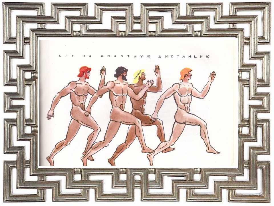Картинки про олимпийские игры в древности
