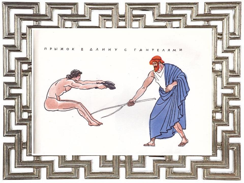 рисунки олимпийские игры в древности была создана