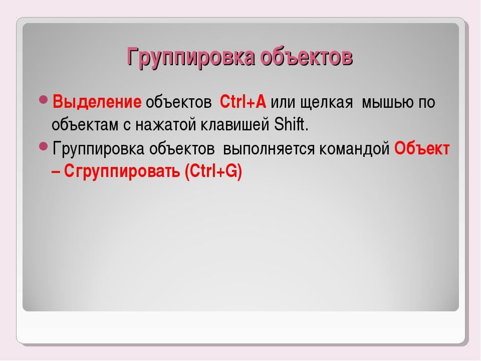 Группировка объектов Выделение объектов Ctrl+A или щелкая мышью по объектам с...