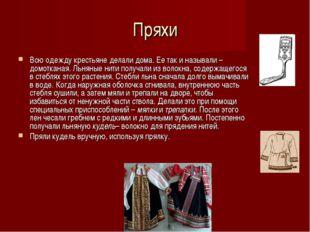 Пряхи Всю одежду крестьяне делали дома. Ее так и называли – домотканая. Льнян
