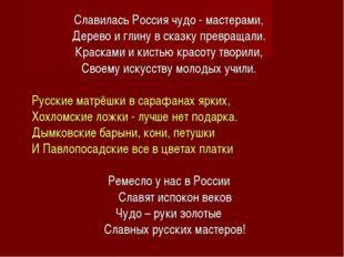 Славилась Россия чудо - мастерами, Дерево и глину в сказку превращали. Краска