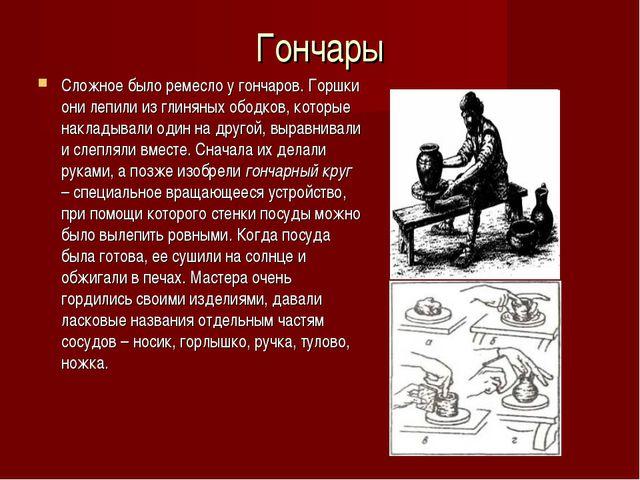 Гончары Сложное было ремесло у гончаров. Горшки они лепили из глиняных ободко...