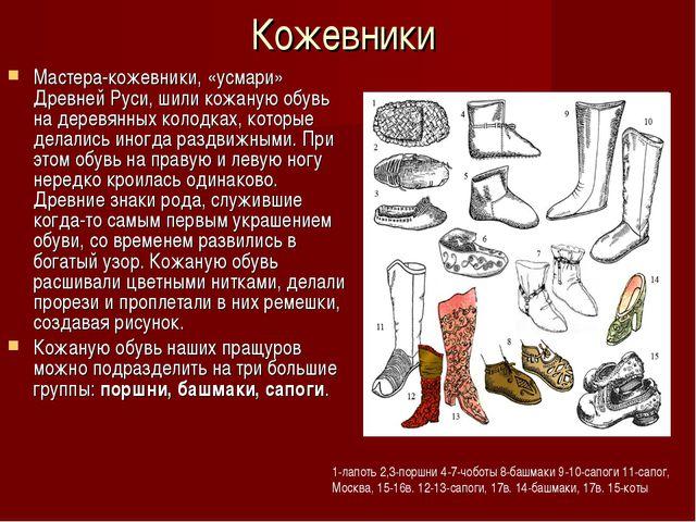 Кожевники Мастера-кожевники, «усмари» Древней Руси, шили кожаную обувь на дер...