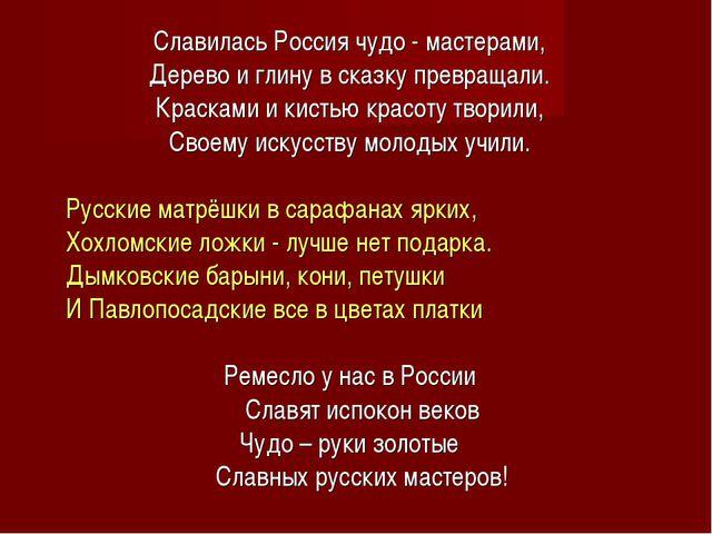 Славилась Россия чудо - мастерами, Дерево и глину в сказку превращали. Краска...