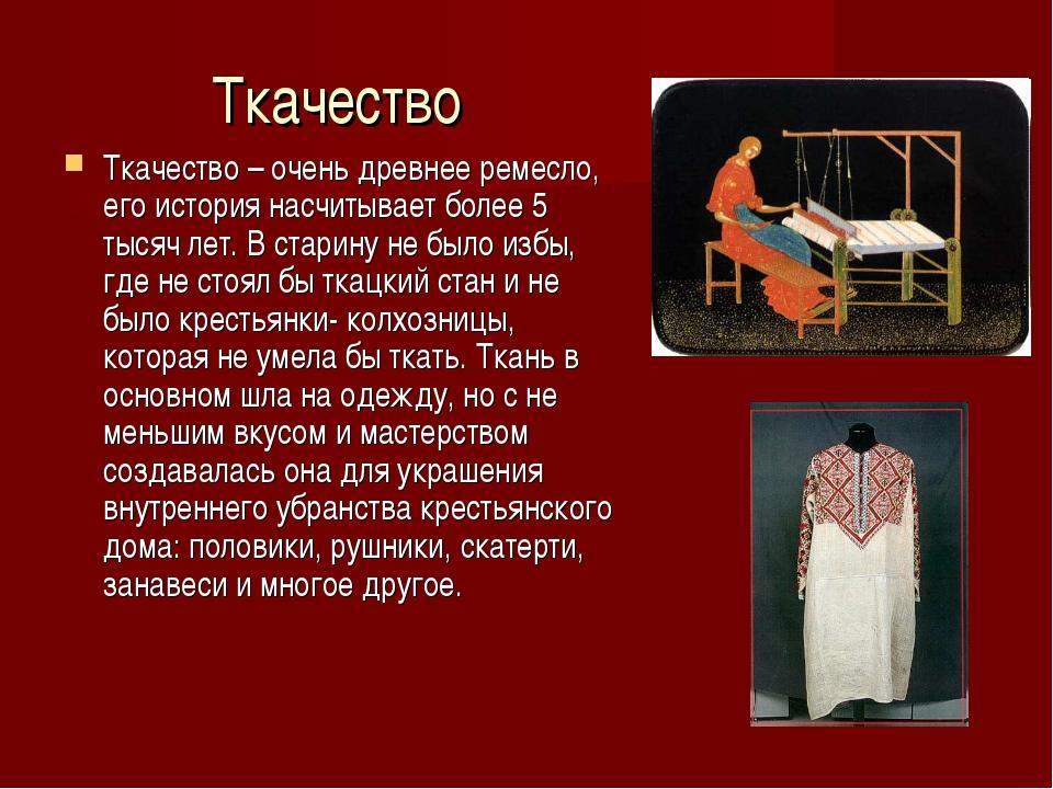 Ткачество Ткачество – очень древнее ремесло, его история насчитывает более 5...