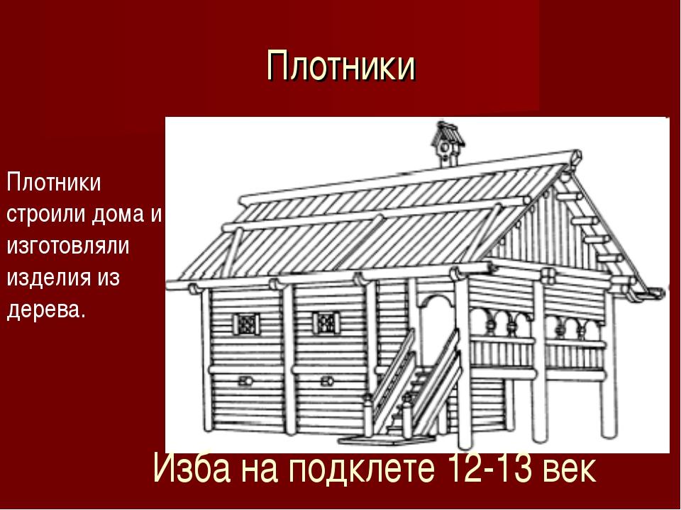 Плотники Плотники строили дома и изготовляли изделия из дерева. Изба на подкл...