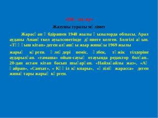 «Ой қозғау» Жазушы туралы мәлімет Жарасқан Әбдірашев 1948 жылы Қызылорда облы