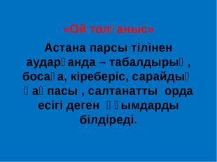 «Ой толғаныс» Астана парсы тілінен аударғанда – табалдырық, босаға, кіреберіс