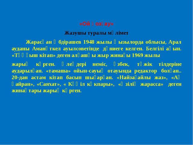 «Ой қозғау» Жазушы туралы мәлімет Жарасқан Әбдірашев 1948 жылы Қызылорда облы...